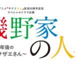 磯野家の人々20年後のサザエさん50周年SPドラマ&アニメ動画無料見逃し配信はこちら!