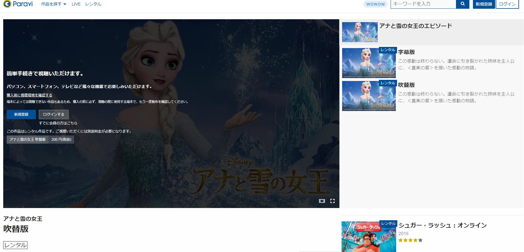 2019.11.15金曜ロードshowアナと雪の女王画像3 paravi