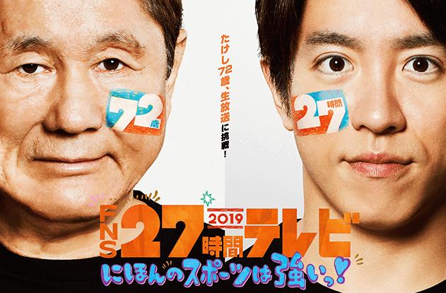 FNS27時間TV2019