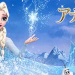アナと雪の女王動画フル見逃し配信【金曜ロードショー2019】はこちら!