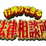 行列のできる法律相談所過去~最新放送動画無料見逃し配信はこちら!
