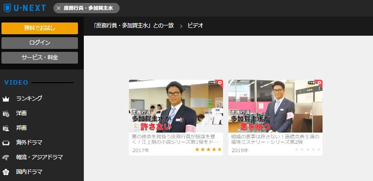 2019.11.17日曜プライム庶務行員・多加賀主水UNEXT