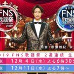 FNS歌謡祭2019第2夜動画無料視聴見逃し配信フル再放送はこちら!