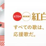 紅白歌合戦第70回令和初2019-2020動画フル視聴見逃し配信はこちら!
