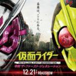 【映画】仮面ライダー令和2019動画フル無料<Youtube/Dailymotion/Pandora>はこちら!