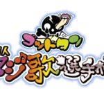 ゴッドタン芸人マジ歌選手権過去~最新放送動画無料見逃し配信再放送はこちら!