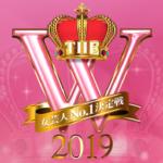 女芸人No.1決定戦 THE W 2019過去~最新放送動画無料視聴見逃し配信はこちら!