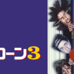 ホームアローン3映画動画フル見逃し配信【金曜ロードショー2019】はこちら!