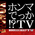 ホンマでっかTV2020冬2時間SP動画無料視聴見逃し配信再放送はこちら!