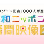 キャスター/記者1000人が選んだ令和ニッポンの瞬間映像20過去~最新放送動画無料見逃し配信再放送はこちら!