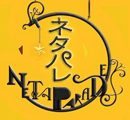 ネタパレ元日SP2019.12.31火曜タイトル