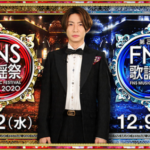 FNS歌謡祭2020冬第1夜動画フル無料視聴見逃し配信再放送はこちら!