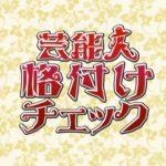 芸能人格付けチェック2020過去~最新動画無料視聴見逃し配信再放送はこちら!