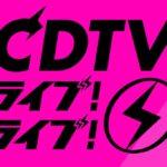 CDTV2020過去~最新動画フル無料視聴見逃し配信再放送はこちら!