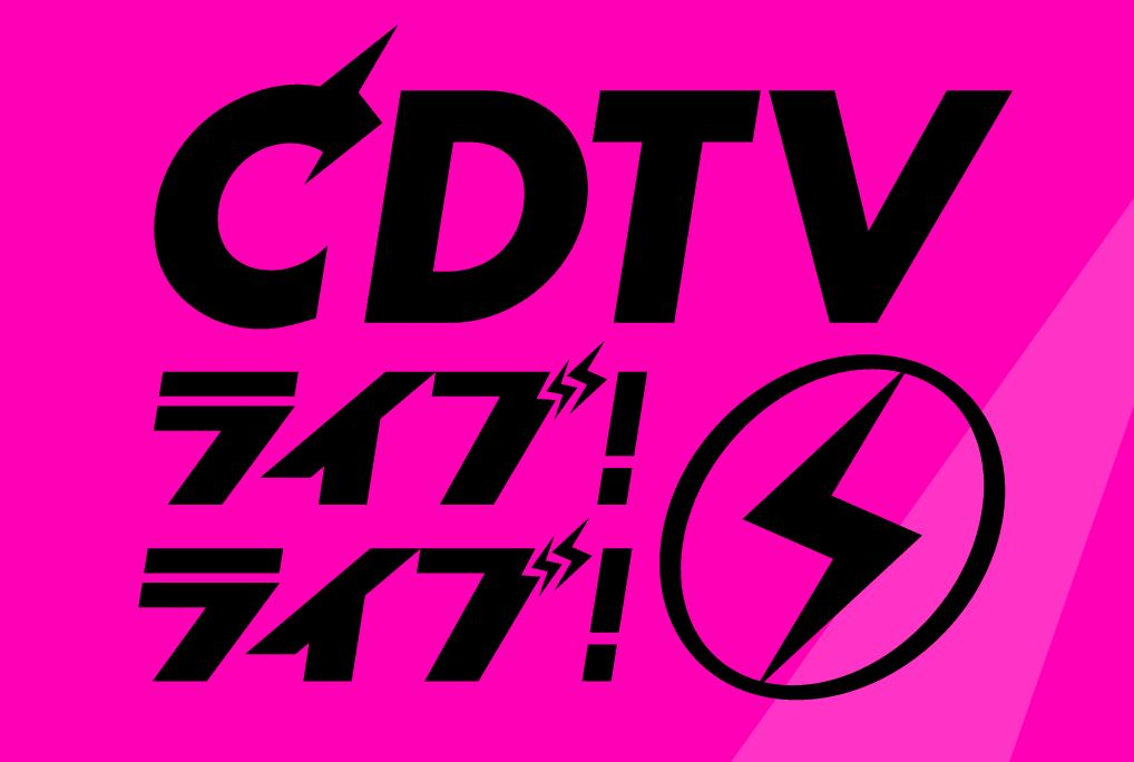 cdtv2020SP