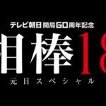 相棒18 2020元日SP第11話の動画無料視聴見逃し配信再放送はこちら!