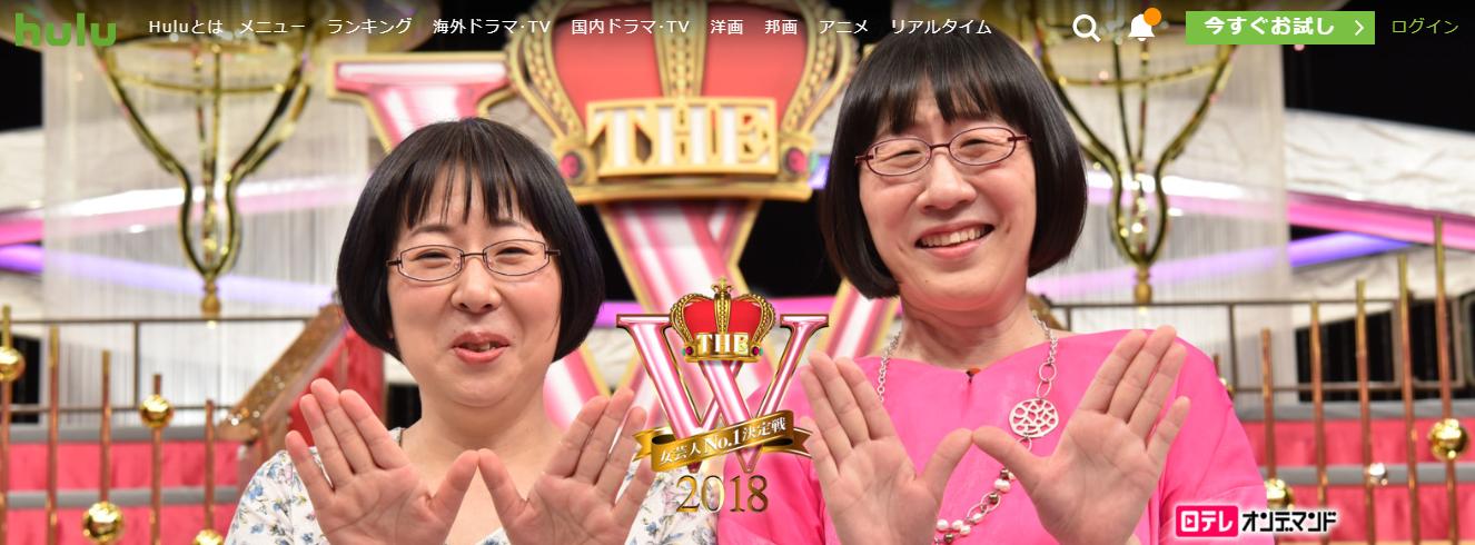 女芸人No.1決定戦 THE W 2019.12.9Hulu