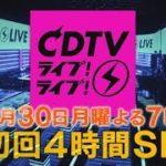 CDTVSP2020過去~最新動画フル無料視聴見逃し配信再放送はこちら!