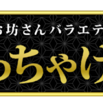 ぶっちゃけ寺2019大晦日SP過去~最新動画無料見逃し配信再放送はこちら!