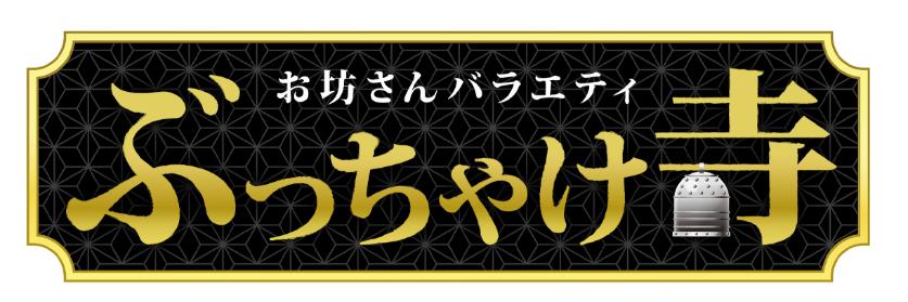 ぶっちゃけ寺 大晦日SP2019.12.31火曜タイトル