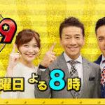 くりぃむクイズミラクル9過去~最新放送の動画フル無料視聴見逃し配信再放送はこちら!