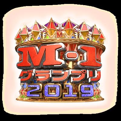 M-1グランプリ2019タイトル