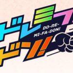 クイズ!ドレミファドン!2020新春SPの動画無料視聴見逃し配信はこちら!