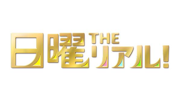 2020.1.19日曜THEリアルトラブルSOSタイトル