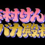 志村けんのバカ殿様2020初笑いSP動画フル無料視聴見逃し配信再放送はこちら!