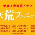 破天荒フェニックス2020新春3夜ドラマ動画無料視聴見逃し配信はこちら!
