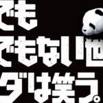 シロでもクロでもない世界でパンダは笑う1話~最終回動画全話無料視聴一気見逃し配信はこちら!
