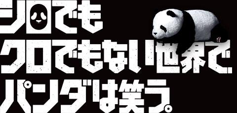 シロでもクロでもない世界で、パンダは笑うタイトル