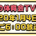 2020新春SP体育会TV世界No1集結の動画無料視聴見逃し配信はこちら!