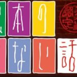 人志松本のすべらない話ザベスト土曜プレミアム動画無料見逃し配信はこちら!
