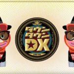 ダウンタウンDXDX2020最強運SP動画無料視聴見逃し配信はこちら!