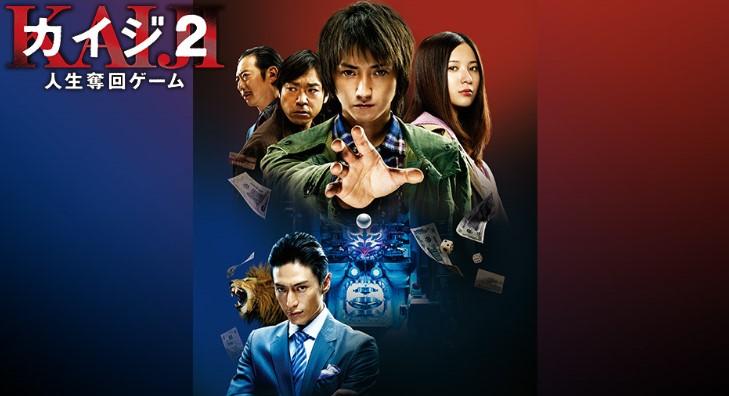 2020.1.24金曜ロードshowカイジ2人生奪回ゲームタイトル