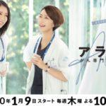 アライブガン専門医のカルテ1話~最終回全話動画無料視聴見逃し配信はこちら!