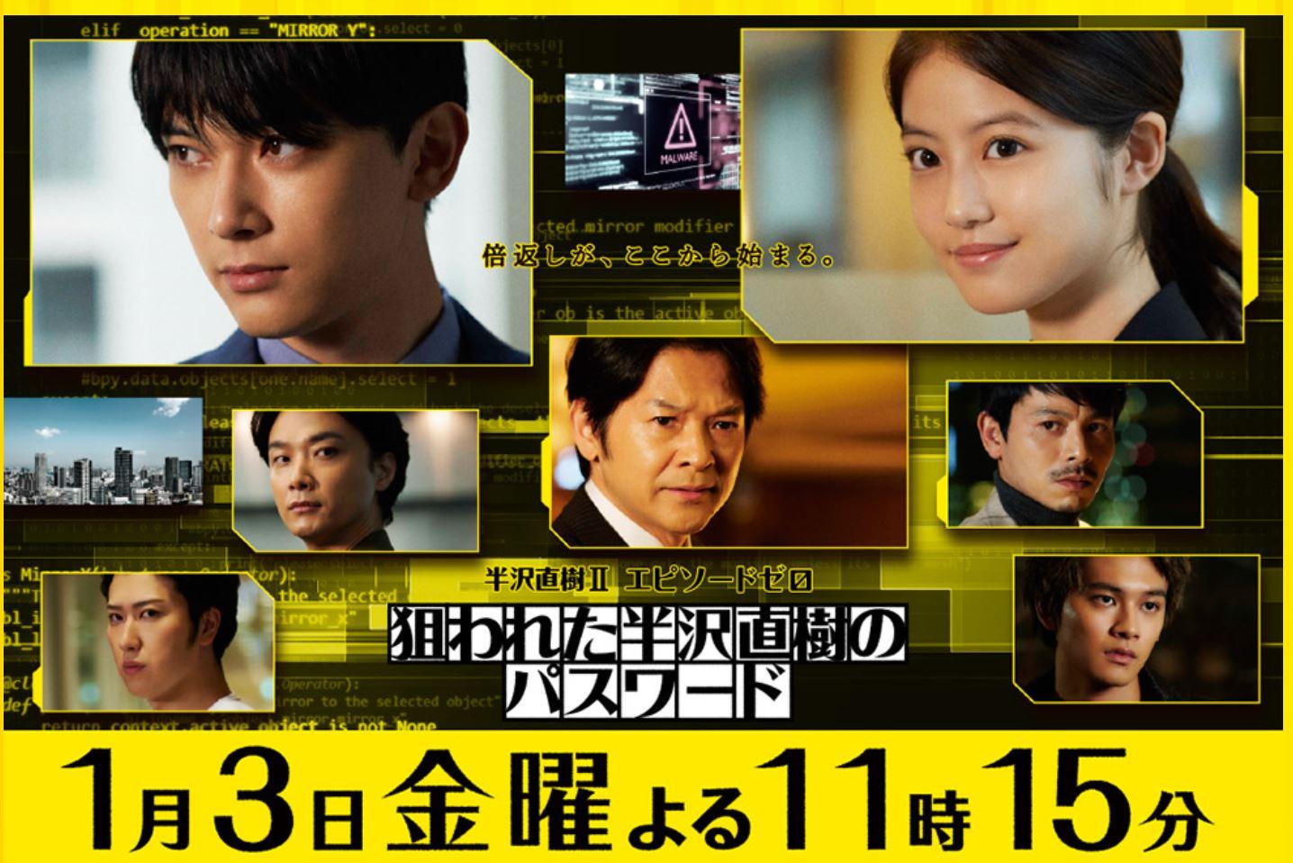 半沢 直樹 正月 半沢直樹の番外編ドラマが正月放送 主演は吉沢亮