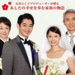 あしたの家族2020新春ドラマSP動画無料視聴見逃し配信はこちら!