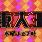 東大王3時間SP2020動画フル無料視聴見逃し配信再放送まとめはこちら!