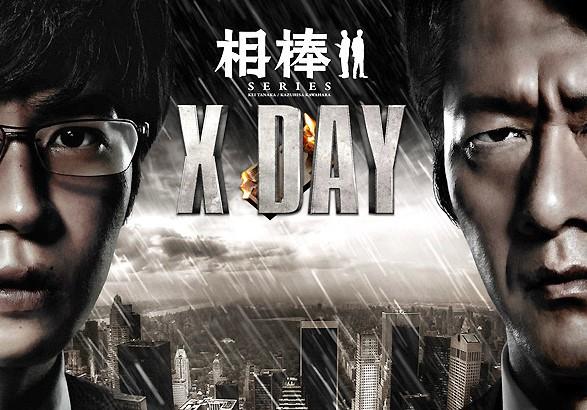 相棒シリーズ X DAY 2020.1.8タイトル