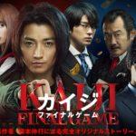 カイジ3ファイナルゲーム2021映画動画フル無料視聴<金曜ロードショー地上波初>はこちら!