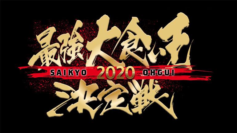 最強大食い王決定戦2020.1.12タイトル