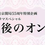 最後の女2020新春ドラマSP動画フル視聴見逃し配信再放送はこちら!