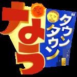 ダウンタウンなう過去~最新放送動画無料見逃し配信再放送はこちら!