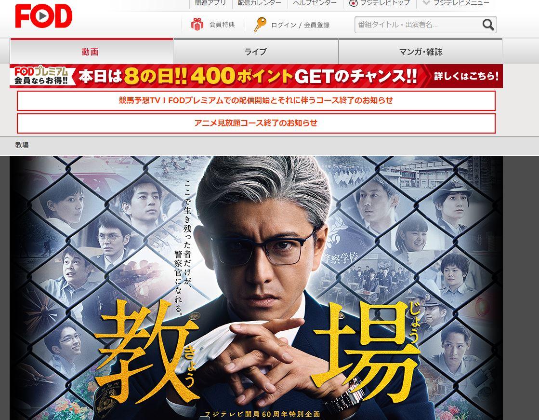 教場2020新春SPドラマ(土曜プレミアム)FOD2