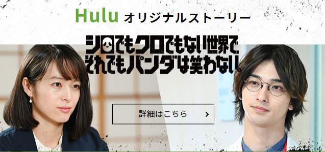 Hulu でも 世界 黒 白 笑う でも で ない は パンダ