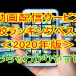 【2021】VOD動画配信サービスおすすめ比較ランキングベスト9!