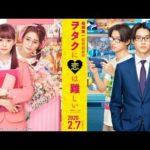 映画ヲタクに恋は難しい動画無料フル<Youtube/デイリーモーション/パンドラ>はこちら!