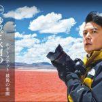 ホットスポット最後の楽園season3【NHKスペシャル】動画フル視聴見逃し配信はこちら!